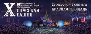 2017 MOSCOU SPASSKAYA TOWER FESTIVAL 2
