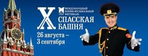 2017 MOSCOU SPASSKAYA TOWER FESTIVAL 3