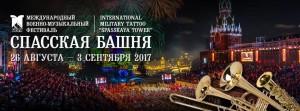 2017 MOSCOU SPASSKAYA TOWER FESTIVAL 4