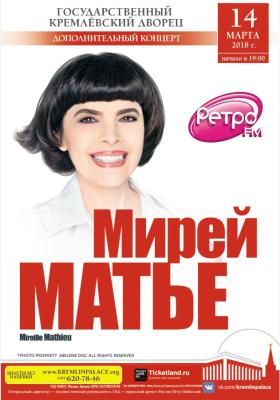 2018 Affiche Moscou Kremlin